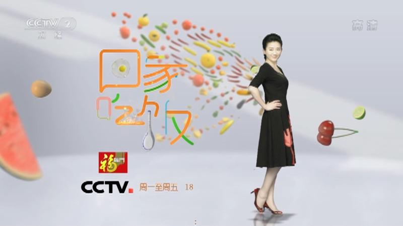《回家吃饭》 20210525 探寻酸味美食 广西柳州