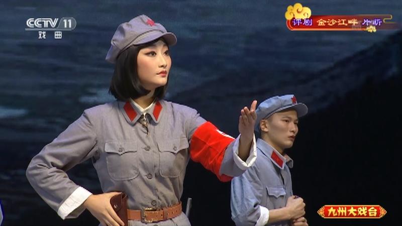 评剧金沙江畔片断 主演:冯小明 王维 九州大戏台 20210526