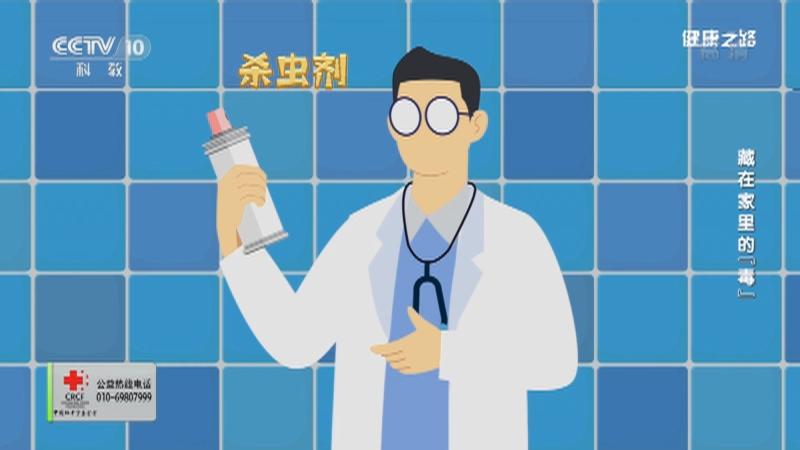 """《健康之路》 20210527 藏在家里的""""毒"""""""