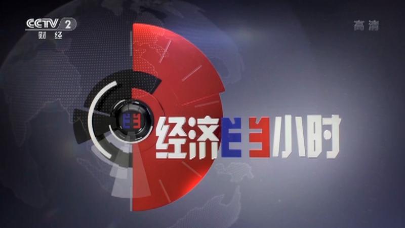 """《经济半小时》 20210527 硬核""""国潮""""中国造"""