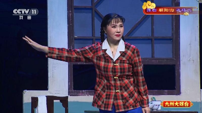 豫剧朝阳沟选场二 主演:杨红霞 盛红林 九州大戏台 20210528