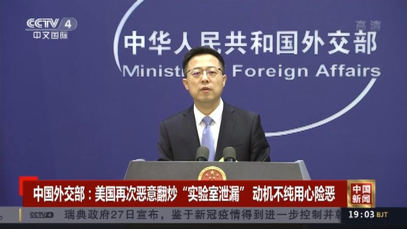 《中国新闻》 20210528 19:00