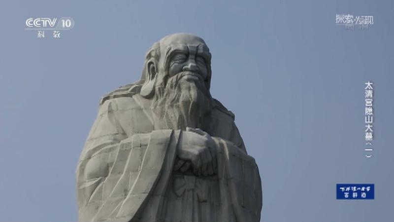 《探索·发现》 20210528 太清宫隐山大墓(一)