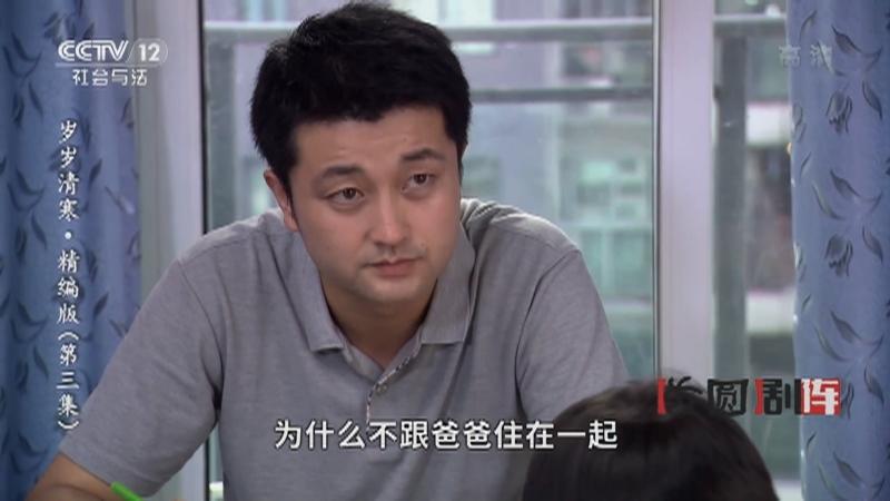 《方圆剧阵》 20210529 岁岁清寒·精编版(第三集)