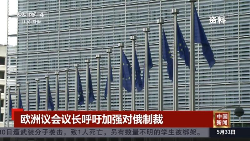 《中国新闻》 20210531 10:00