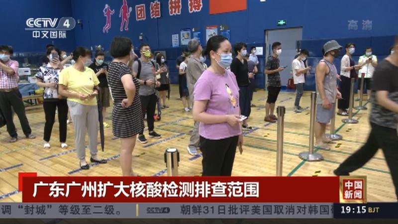 《中国新闻》 20210531 19:00