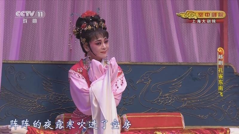 越剧孔雀东南飞全场戏 主演:陈颖 章瑞虹 吴佳燕 CCTV空中剧院 20210602