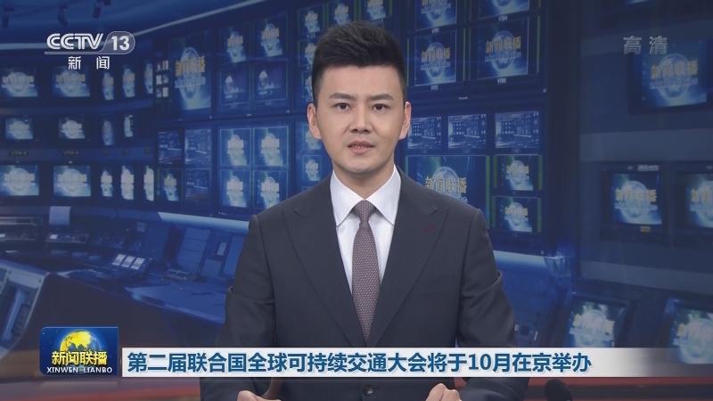 第二届联合国全球可持续交通大会将于10月在京举办