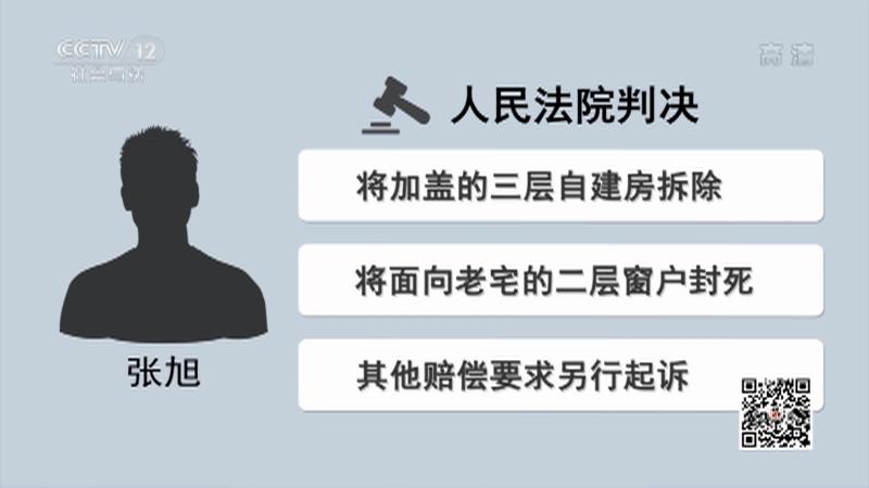 """《法律讲堂(生活版)》 20210609 新来邻居""""骚扰""""我"""