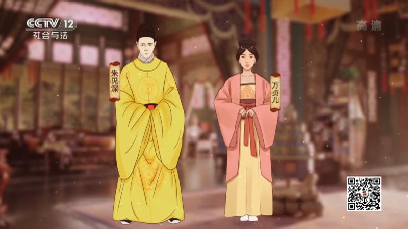 """《法律讲堂(文史版)》 20210614 婚姻往事·明朝""""奸妃""""万贞儿"""