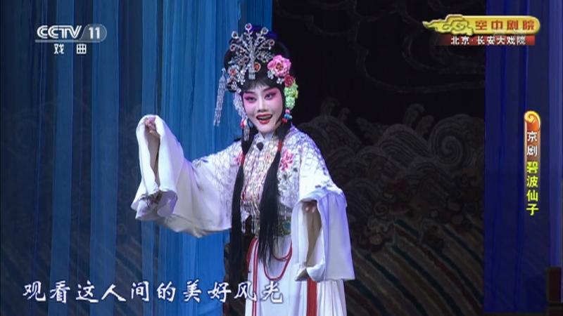 京剧碧波仙子 主演:朱虹 包飞 CCTV空中剧院 20210614