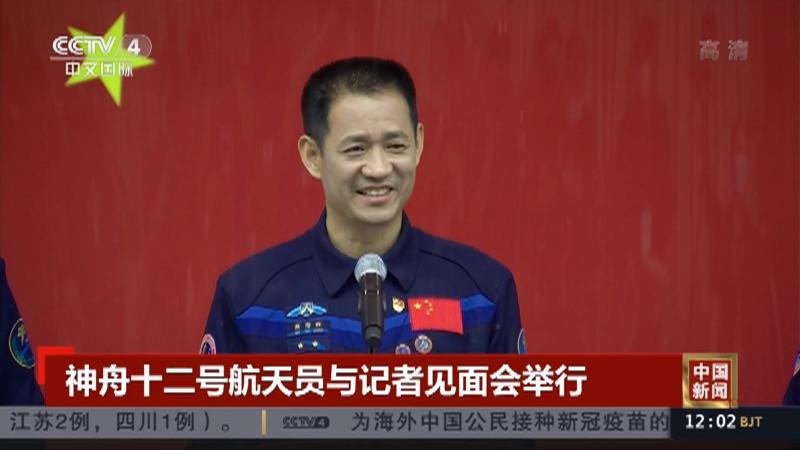 《中国新闻》 20210616 12:00