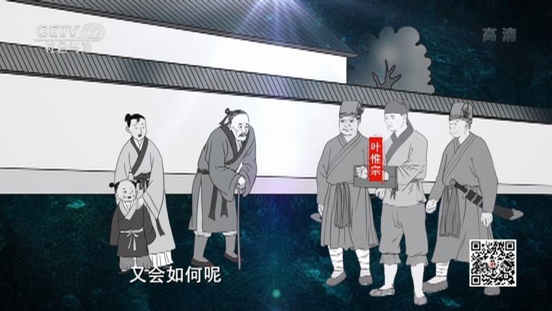 《法律讲堂(文史版)》 20210616 明清御批案·孽子诬告丢性命