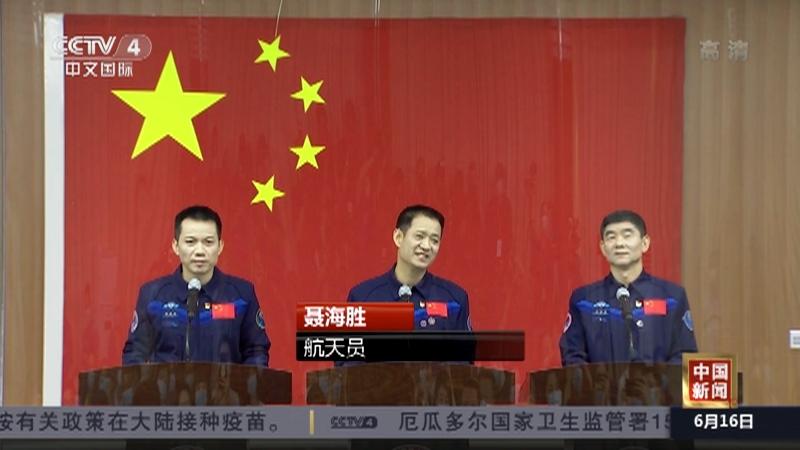 《中国新闻》 20210616 18:00