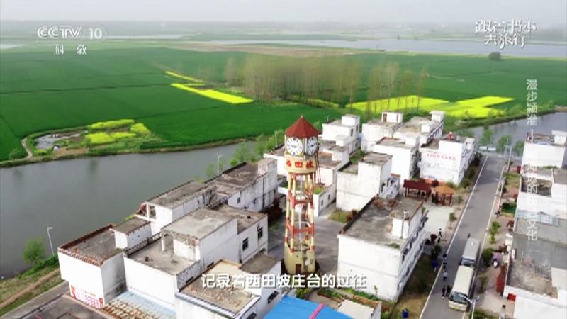 《跟着书本去旅行》 20210624 漫步颍淮——淮河边的庄台文化