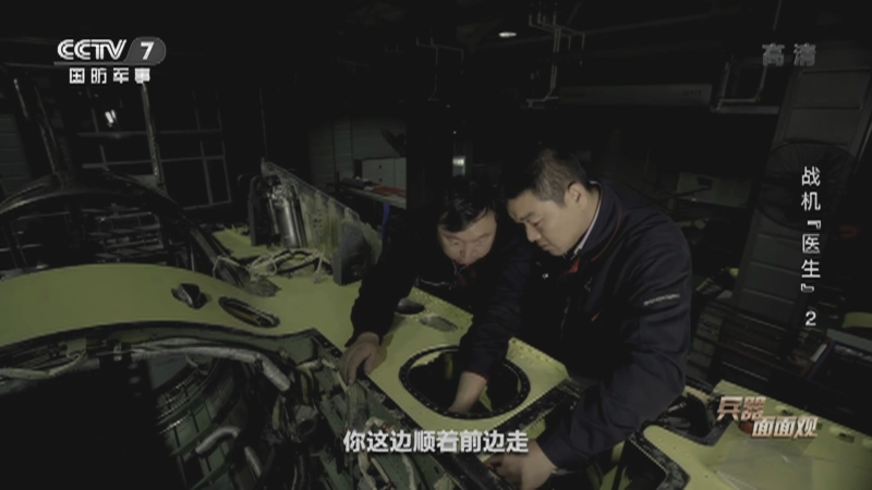 """《兵器面面观》 20210624 战机""""医生"""" 第二集 妙手"""