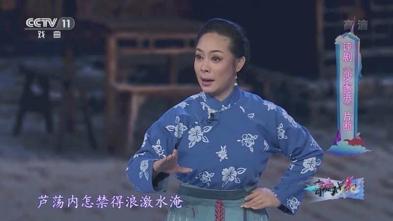评剧沙家浜片断 表演:庄金珠 青春戏苑