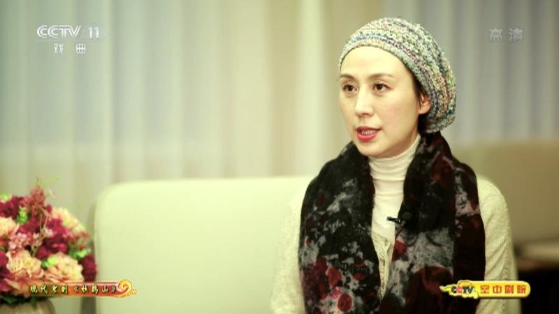 现代京剧杜鹃山访谈 主演:史依弘 杨东虎 CCTV空中剧院 20210626