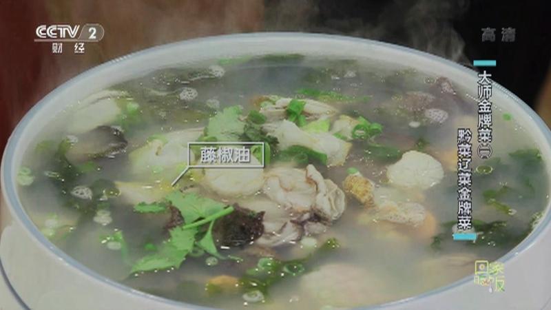《回家吃饭》 20210628 大师金牌菜(一) 黔菜辽菜金牌菜