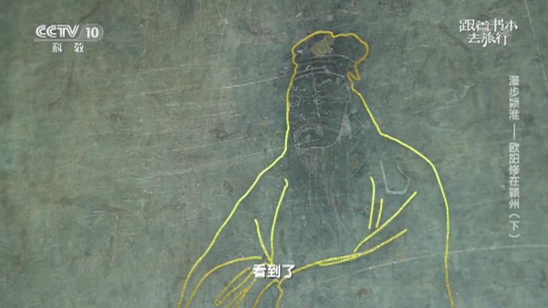 《跟着书本去旅行》 20210628 漫步颍淮——欧阳修在颍州(下)
