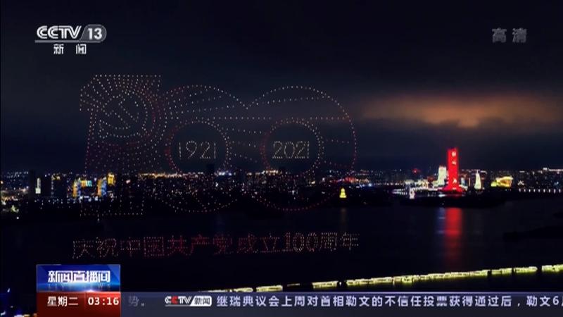 《新闻直播间》 20210629 03:00