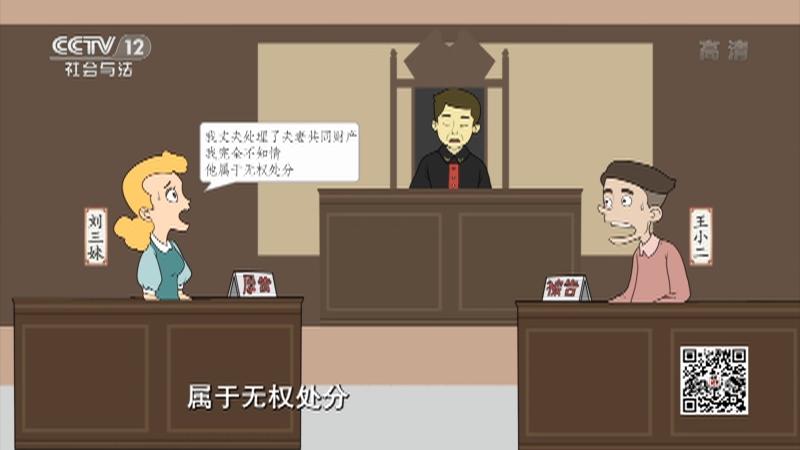 《法律讲堂(文史版)》 20210630 民法典文化解读·手印的法律效力