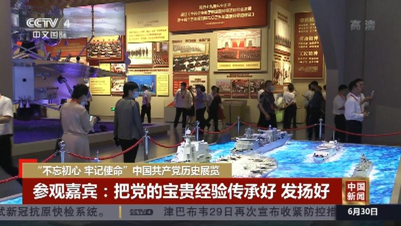 《中国新闻》 20210630 19:00