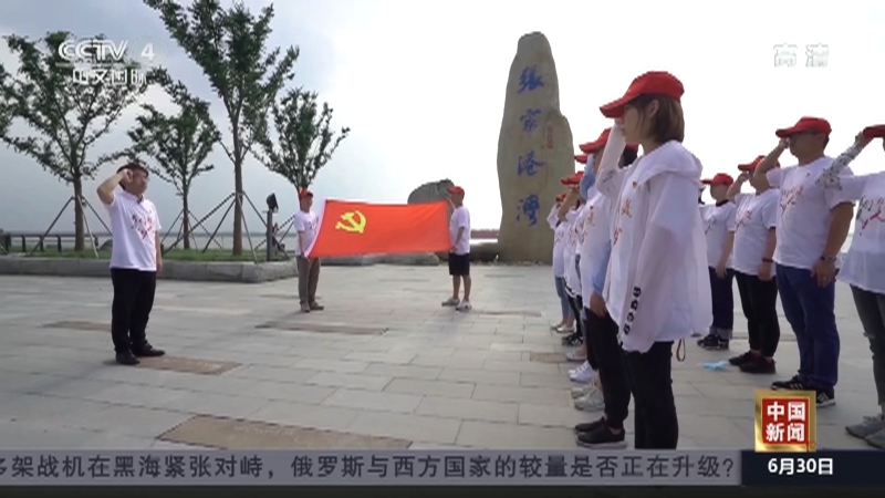 《中国新闻》 20210630 21:00