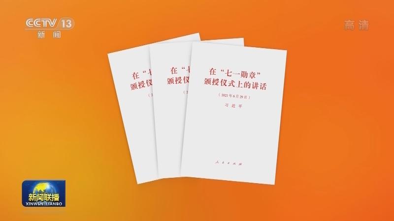 """习近平《在""""七一勋章""""颁授仪式上的讲话》单行本出版"""