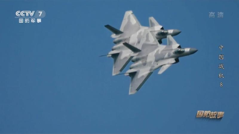 《国防故事》 20210702 中国战机——歼八奋飞 第八集