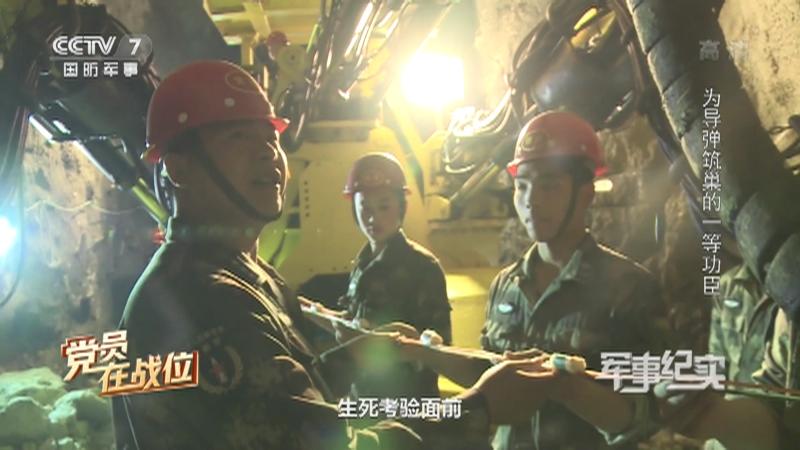 《军事纪实》 20210702 党员在战位 第二集 为导弹筑巢的一等功臣