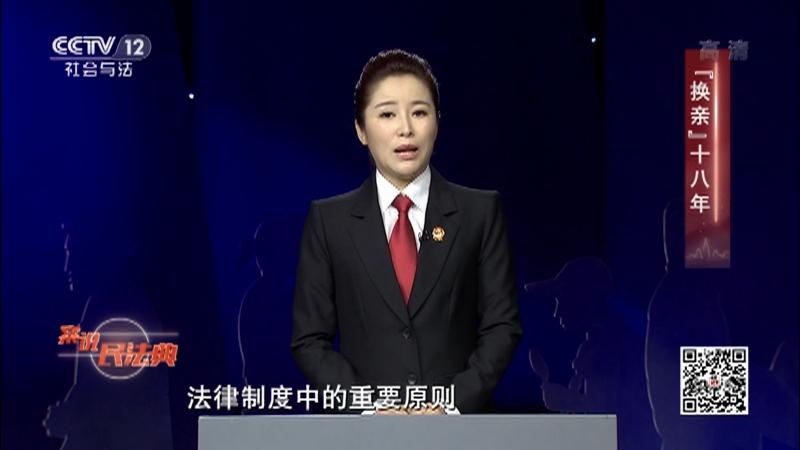 """《法律讲堂(生活版)》 20210705 案说民法典·""""换亲""""十八年"""
