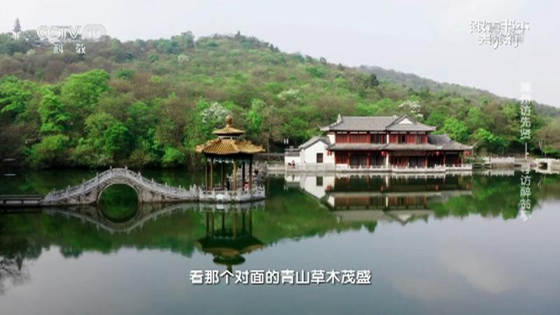 《跟着书本去旅行》 20210705 滁州访先贤——寻访醉翁亭