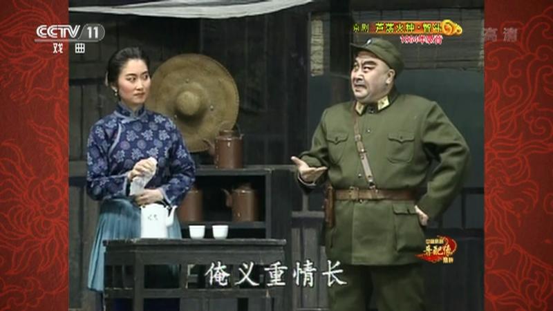 京剧芦荡火种・智斗 主演:配像:张萍 中国京剧音配像精粹 20210705