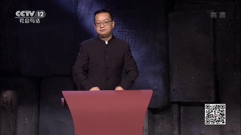 """《法律讲堂(文史版)》 20210705 民法典文化解读·""""亲兄弟""""为何要明算账"""