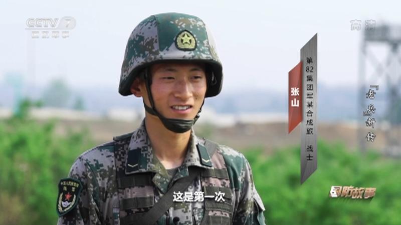 """《国防故事》 20210706 新兵下连 """"老兵""""新传"""