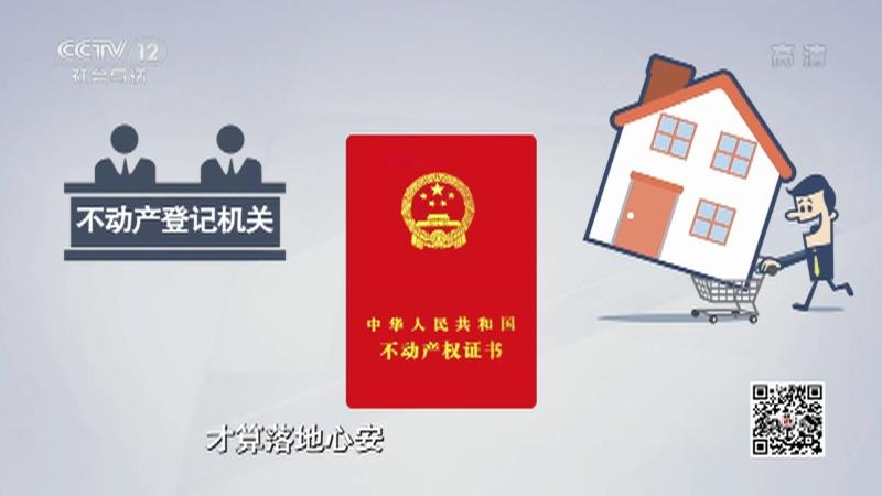 《法律讲堂(文史版)》 20210706 民法典文化解读·不动产为什么要登记