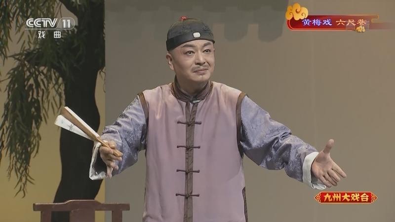 黄梅戏六尺巷 主演:王成 魏瑜遥 周升慧 九州大戏台 20210708