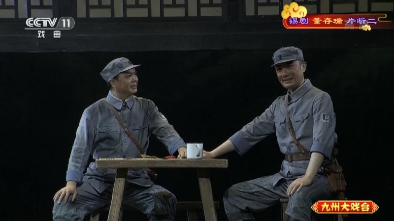 锡剧董存瑞片断二 主演:周东亮 张金华 汤达 九州大戏台 20210710