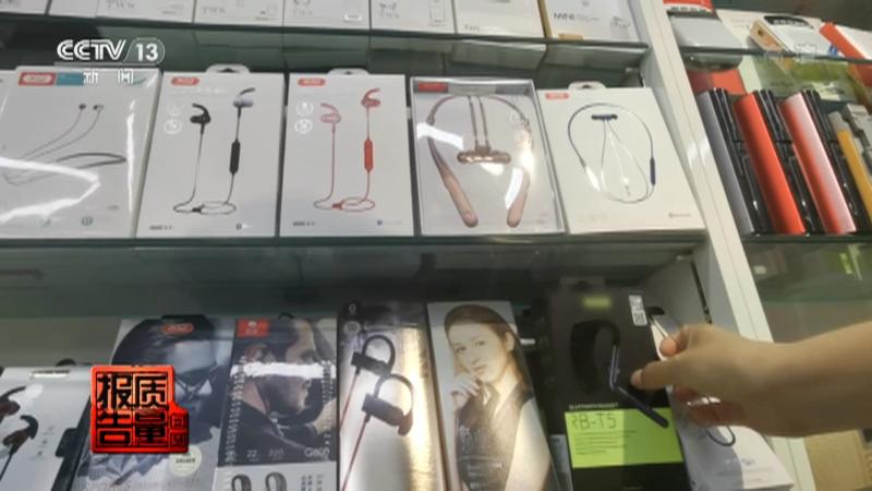 《每周质量报告》 20210711 降噪耳机风险调查
