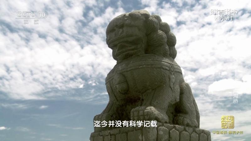 《跟着书本去旅行》 20210713 书本中的古迹——大美卢沟桥