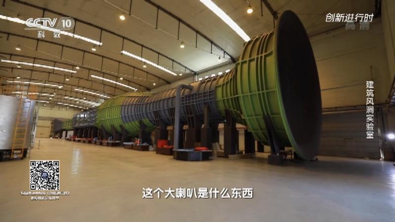 《创新进行时》 20210713 建筑风洞实验室