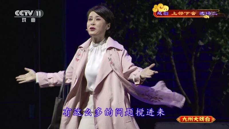 越剧上邻下舍选场二 主演:李晓旭 殷瑞芬 陈少�B 九州大戏台 20210714
