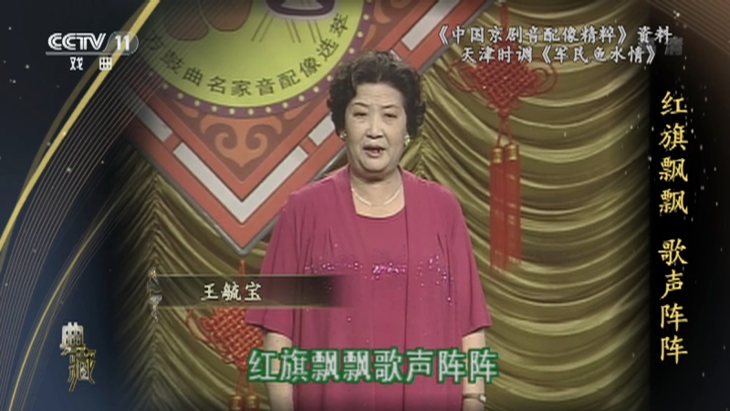 天津时调军民鱼水情 表演:王毓宝 典藏