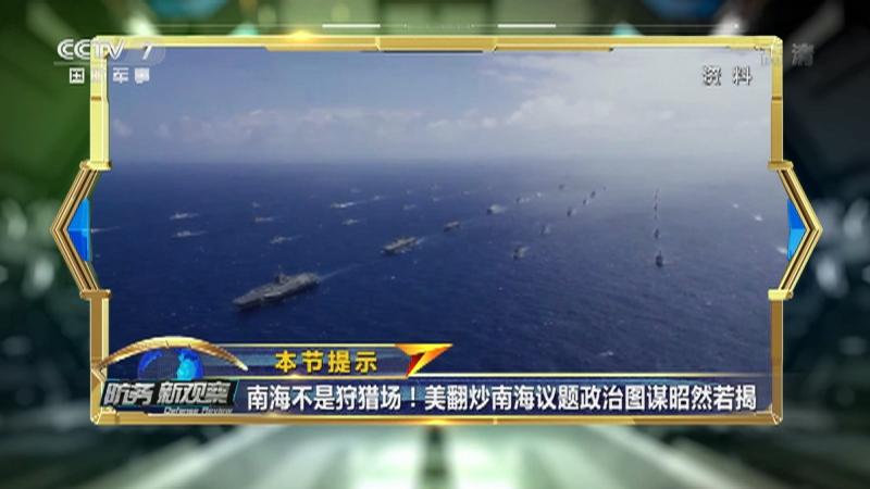 《防务新观察》 20210716 国防部回应美军机降落台湾地区 切勿玩火!停止挑衅!