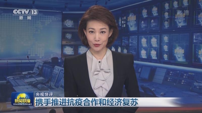 【央视快评】携手推进抗疫合作和经济复苏