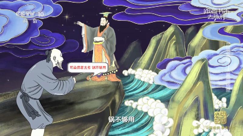 《跟着书本去旅行》 20210719 灵境宝地——黄帝铸鼎
