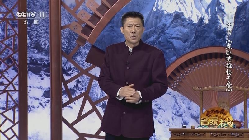 评书虎胆英雄杨子荣(第二十七回) 名家书场 20210719