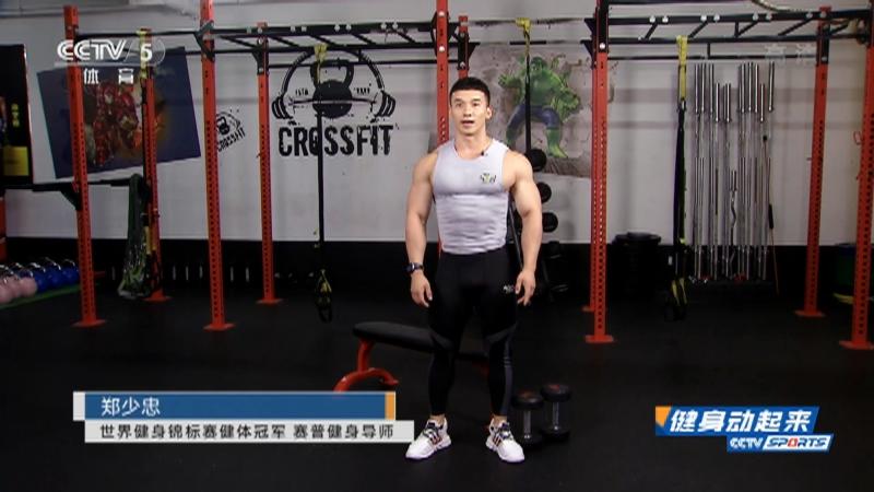 [健身动起来]20210720 胸大肌训练