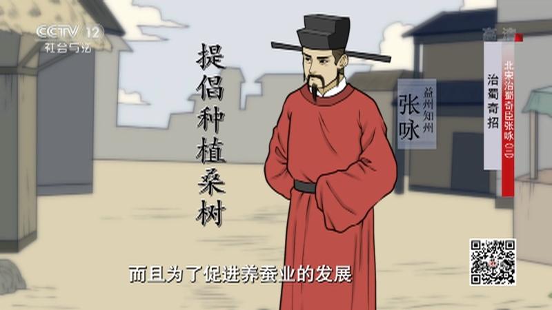 《法律讲堂(文史版)》 20210722 北宋治蜀奇臣张咏(三)治蜀奇招